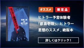 東京名古屋超心理研究所霊障