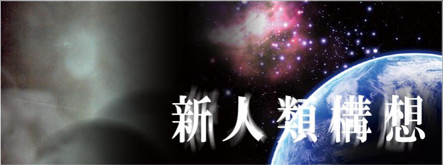 名古屋市の【超心理研究所】。【超能力】で【霊障】を治す【都馬壱哉】。【東京】の方も【超能力者】の相談に起こし下さい。